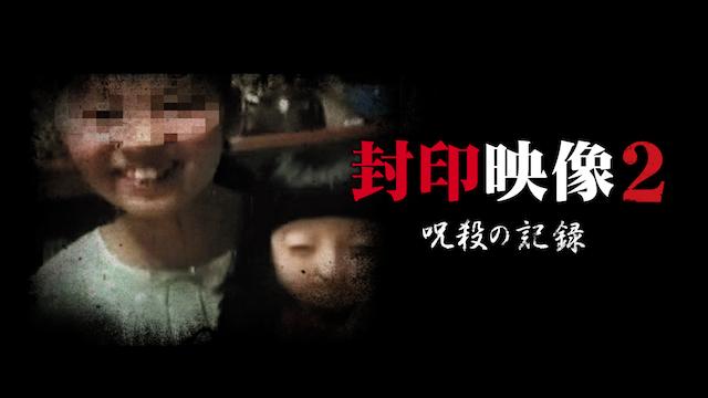 封印映像 2の動画 - 封印映像28 幽霊アプリ