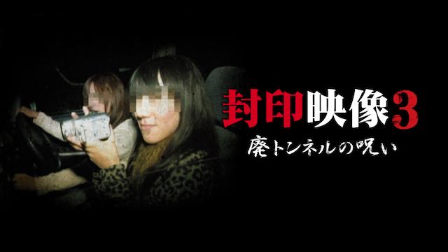 封印映像 3 廃トンネルの呪いの動画 - 封印映像28 幽霊アプリ