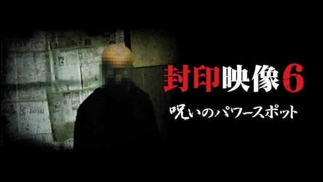 封印映像 6 呪いのパワースポットの動画 - 封印映像28 幽霊アプリ