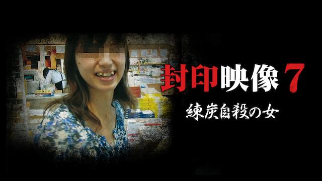封印映像 7 練炭自殺の女の動画 - 封印映像28 幽霊アプリ
