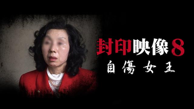 封印映像 8 自傷女王の動画 - 封印映像28 幽霊アプリ