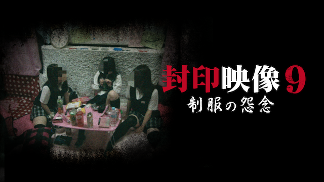 封印映像 9 制服の怨念の動画 - 封印映像28 幽霊アプリ