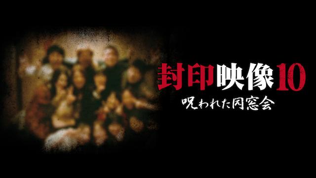 封印映像 10 呪われた同窓会の動画 - 封印映像 41 田中