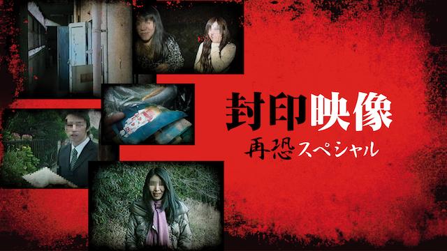 封印映像 再恐スペシャルの動画 - 封印映像28 幽霊アプリ