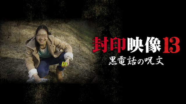 封印映像 13 黒電話の呪文の動画 - 封印映像 41 田中