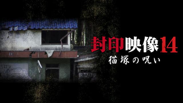 封印映像 14 猫塚の呪いの動画 - 封印映像 41 田中