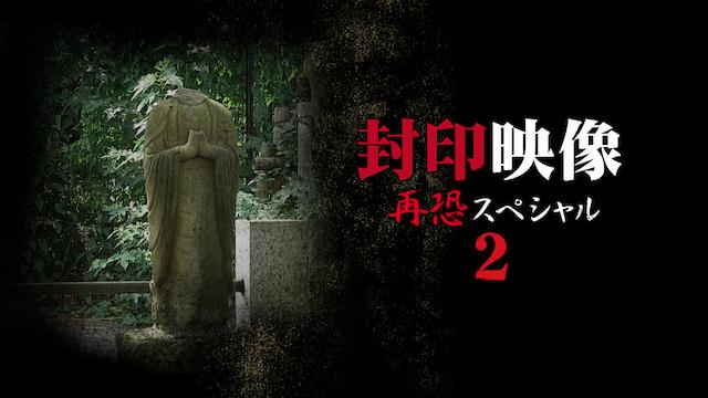 封印映像 再恐スペシャル 2の動画 - 封印映像28 幽霊アプリ