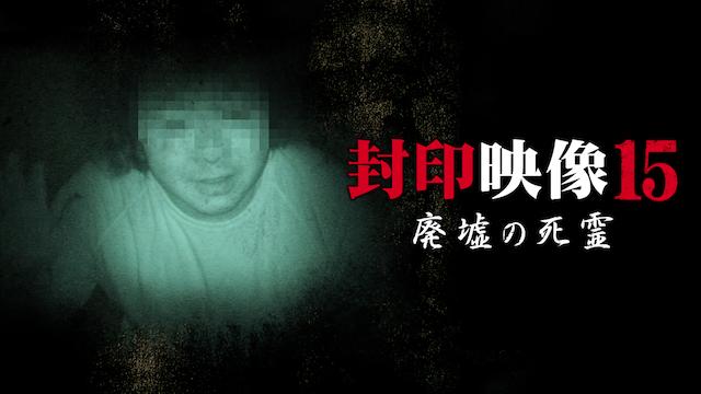 封印映像 15 廃墟の死霊の動画 - 封印映像 41 田中