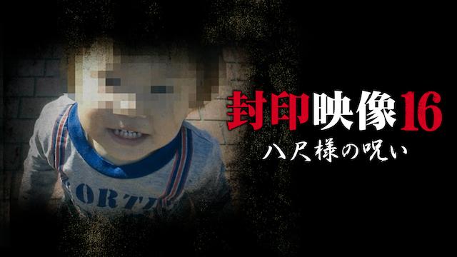 封印映像 16 八尺様の呪いの動画 - 封印映像 41 田中