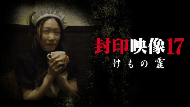封印映像 17 けもの霊の動画 - 封印映像 41 田中