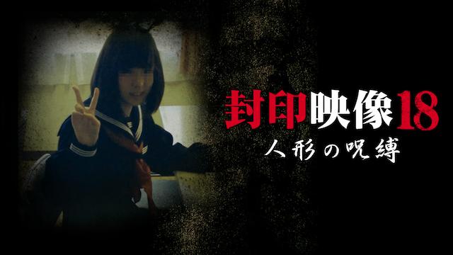 封印映像 18 人形の呪縛の動画 - 封印映像28 幽霊アプリ