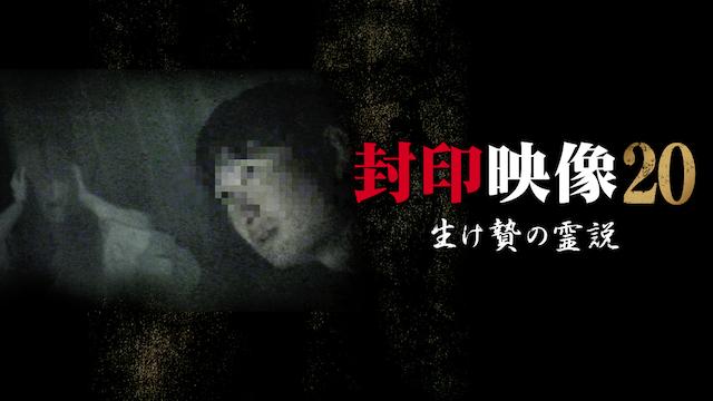 封印映像 20 生け贄の霊説の動画 - 封印映像28 幽霊アプリ
