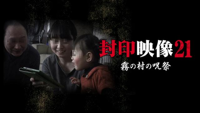 封印映像 21 霧の村の呪祭の動画 - 封印映像28 幽霊アプリ