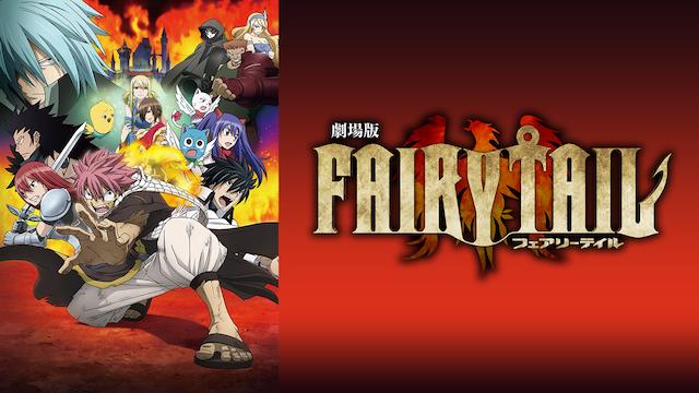 劇場版FAIRY TAIL -鳳凰の巫女-の動画 - ライブ・ファンタジー FAIRY TAIL