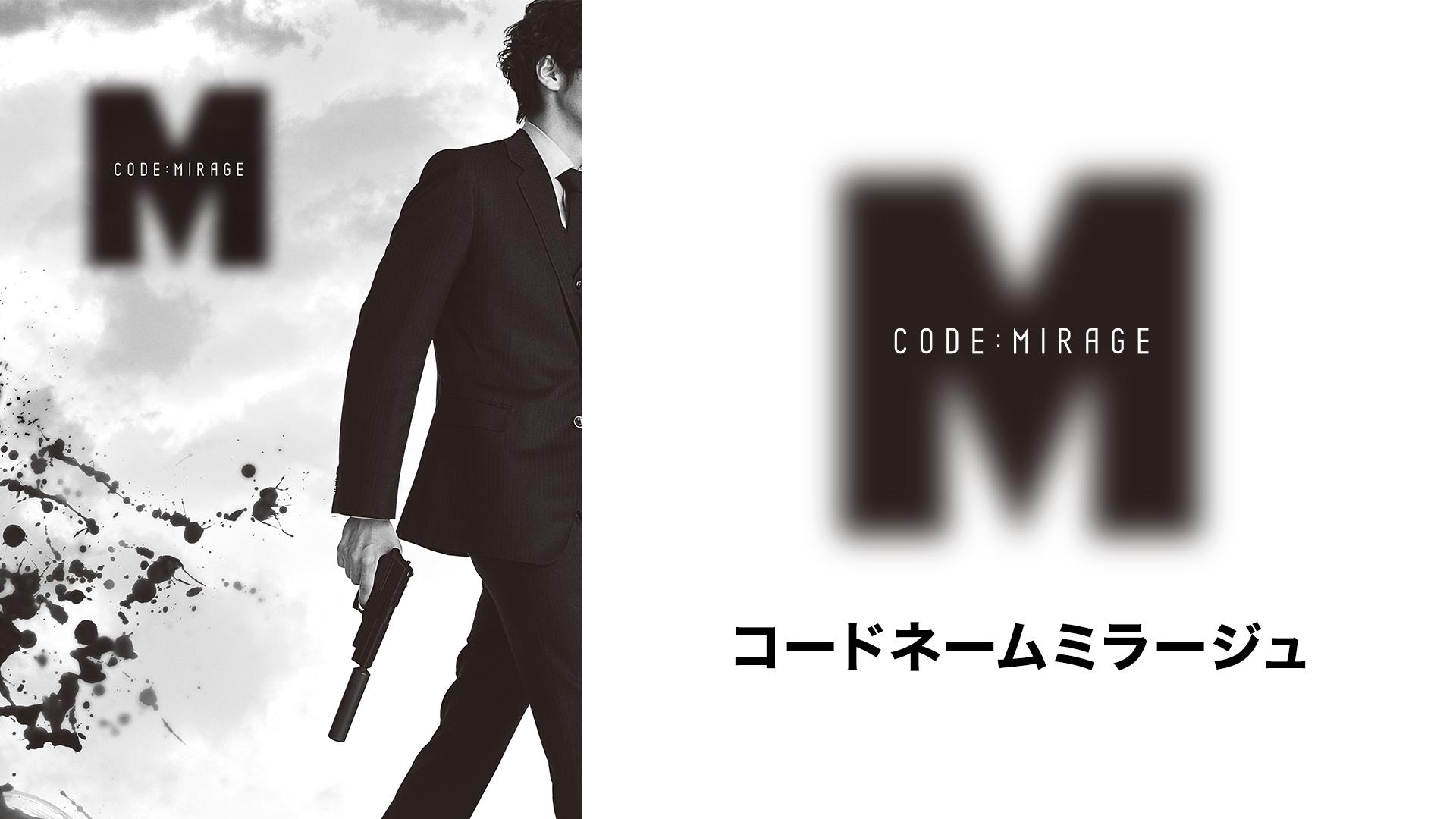 コードネームミラージュ 動画