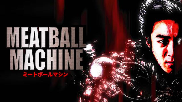 MEATBALL MACHINE −ミートボールマシン−の動画 - 蠱毒 ミートボールマシン MEATBALL MACHINE KODOKU