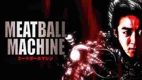 【映画 邦画 おすすめ】MEATBALL MACHINE