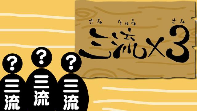 三流 × 3(さんりゅうさん) 動画