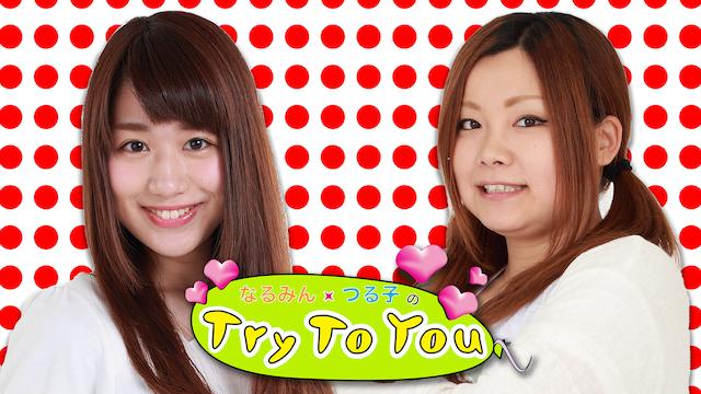 なるみん・つる子のTry To You 動画