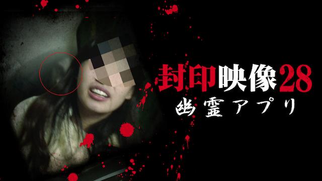 封印映像28 幽霊アプリ 動画