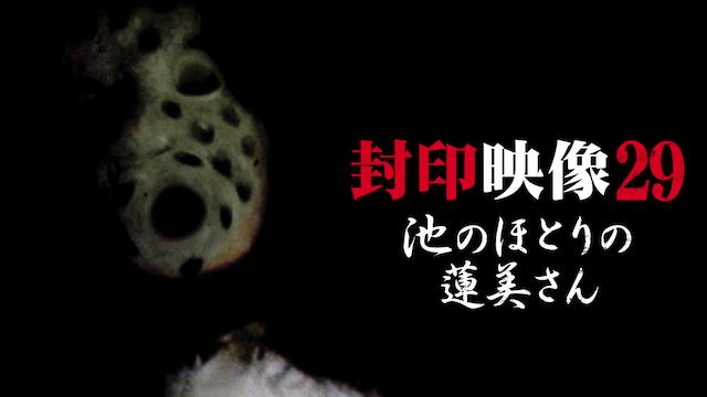 封印映像29 池のほとりの蓮美さんの動画 - 封印映像 31 監死カメラ