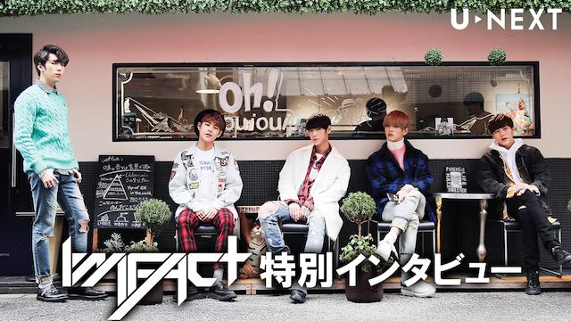 IMFACT 特別インタビューの動画 - IMFACT MV「Lollipop」