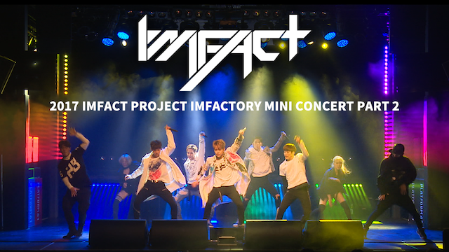 2017 IMFACT PROJECT IMFACTORY MINI CONCERT PART 2の動画 - IMFACT 特別インタビュー
