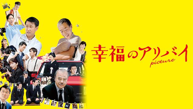 幸福のアリバイ ~Picture~ 動画