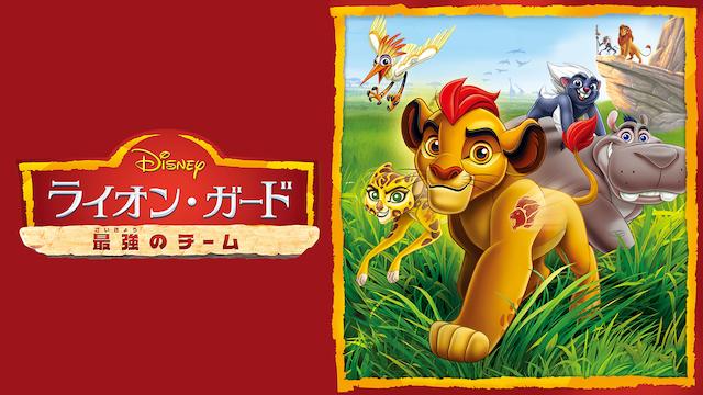 ライオン・ガード/最強のチームの動画 - ライオン・ガード/生命の大地
