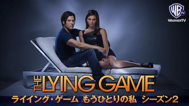 ライイング・ゲーム もうひとりの私 シーズン2 動画