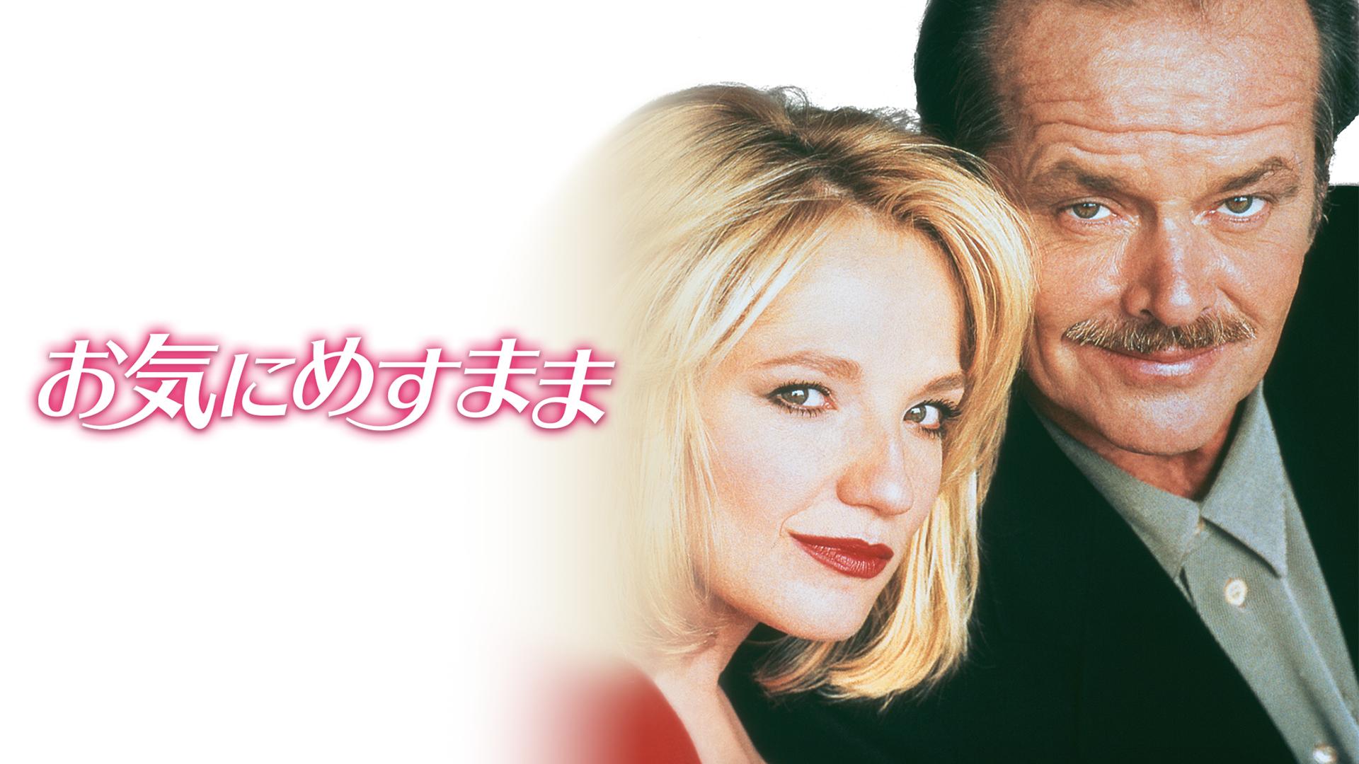 お気にめすまま(1992) 動画