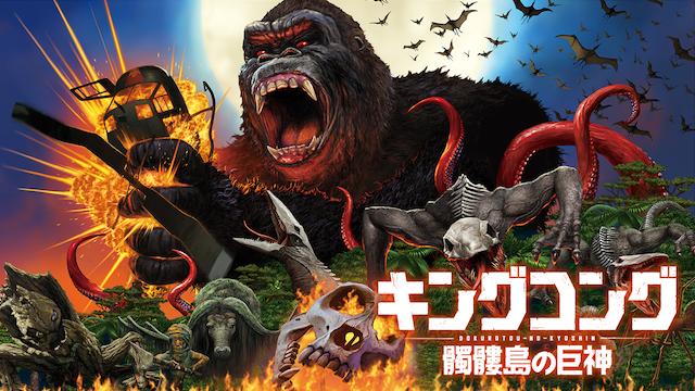 キングコング:髑髏島の巨神 動画