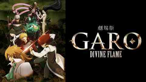 【アクション映画 おすすめ】劇場版 牙狼<GARO>-DIVINE FLAME-