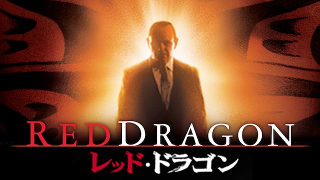 レッド・ドラゴンの動画 - ハンニバル