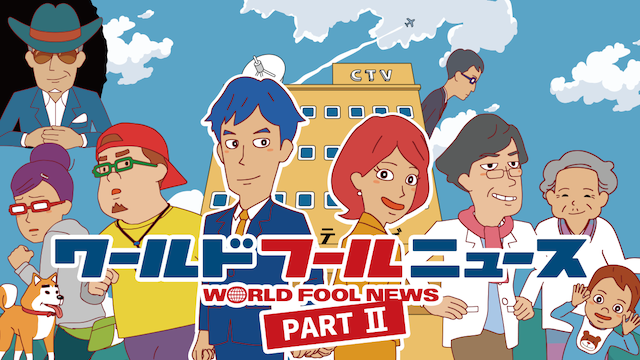 ワールドフールニュース 2期の動画 - ワールドフールニュース アニメバンチョー版