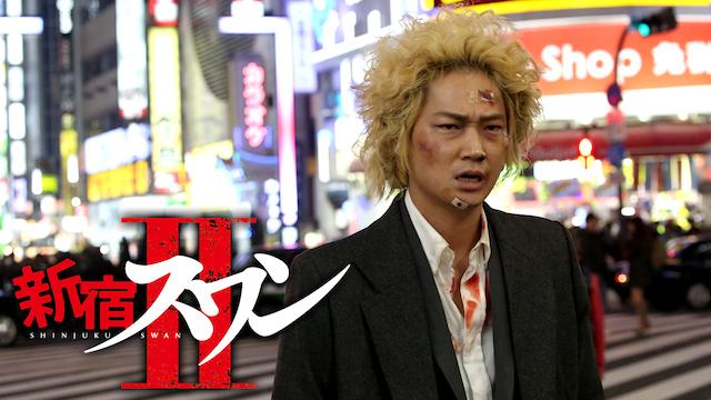 【映画】新宿スワンⅡのレビュー・予告・あらすじ