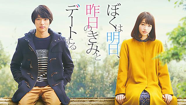 【映画】ぼくは明日、昨日のきみとデートするのレビュー・予告・あらすじ