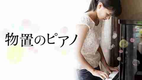 【映画 邦画 おすすめ】物置のピアノ