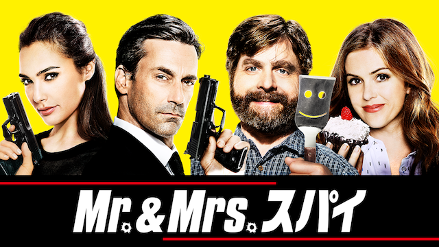Mr. & Mrs.スパイ 動画