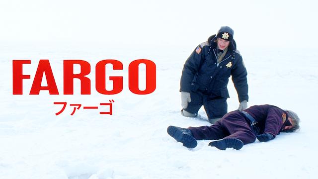 ファーゴの動画 - FARGO/ファーゴ シーズン3