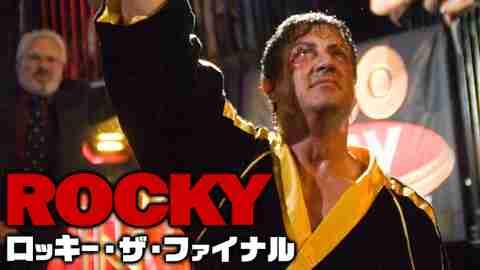 【おすすめ 洋画】ロッキー・ザ・ファイナル