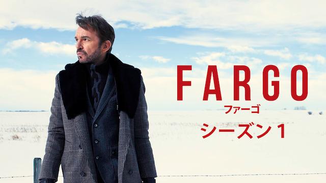FARGO/ファーゴ シーズン1の動画 - FARGO/ファーゴ シーズン3