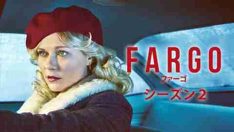 【海外 ドラマ 無料】ファーゴ シーズン2