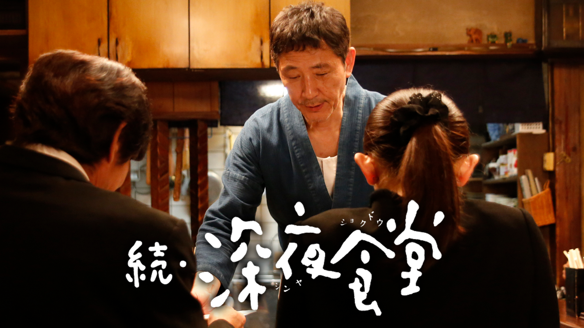 映画 続・深夜食堂 動画