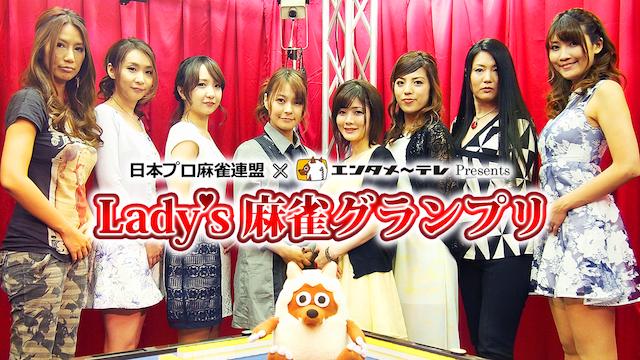 Lady's麻雀グランプリ