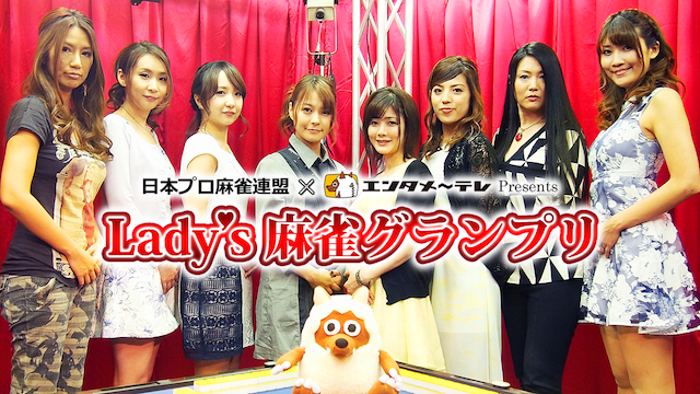 Lady's麻雀グランプリ 動画