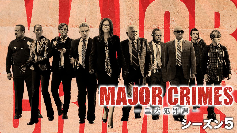 MAJOR CRIMES ~重大犯罪課 シーズン5の動画 - MAJOR CRIMES ~重大犯罪課 シーズン1