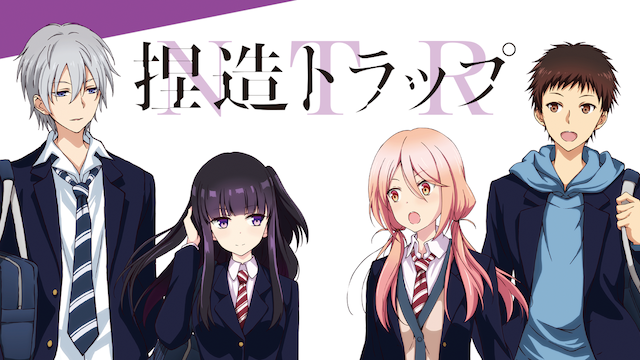 【アニメ】捏造トラップ-NTR-のレビュー・予告・あらすじ