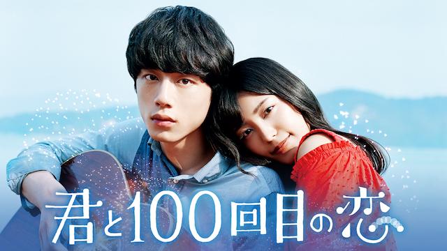 【映画】君と100回目の恋のレビュー・予告・あらすじ