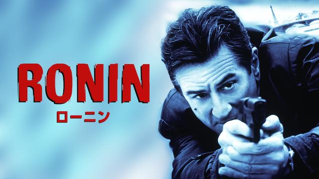 RONIN 動画
